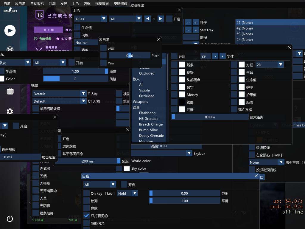 CSGO毕加索V6.0特别版发光上色辅助OS汉化