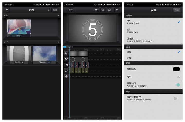 Cute CUT手机视频编辑器功能强大解锁Pro版