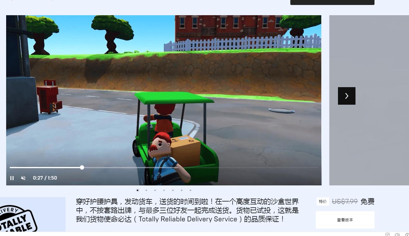 Epic新增《货物使命必达》等4款游戏免费领取