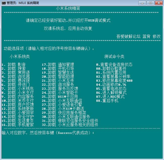 小米系统精简免root一键删除内置软件