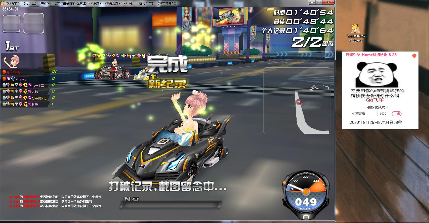 QQ飞车可调引擎插件注入多功能辅助8.26更新