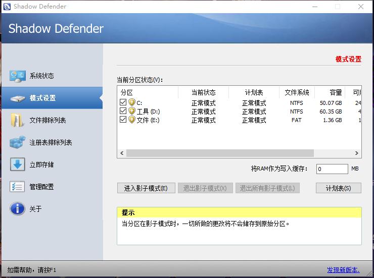 win10影子卫士系统中文附注册码