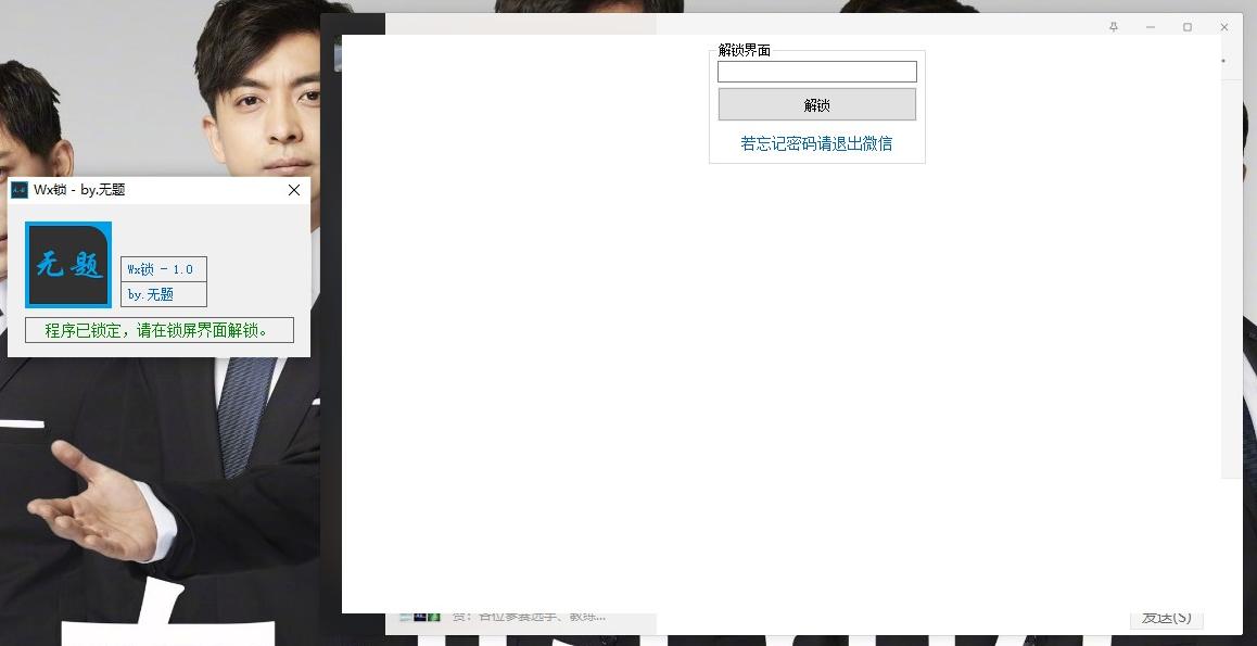 微信锁v1.3.0锁屏小工具电脑绿色10.15