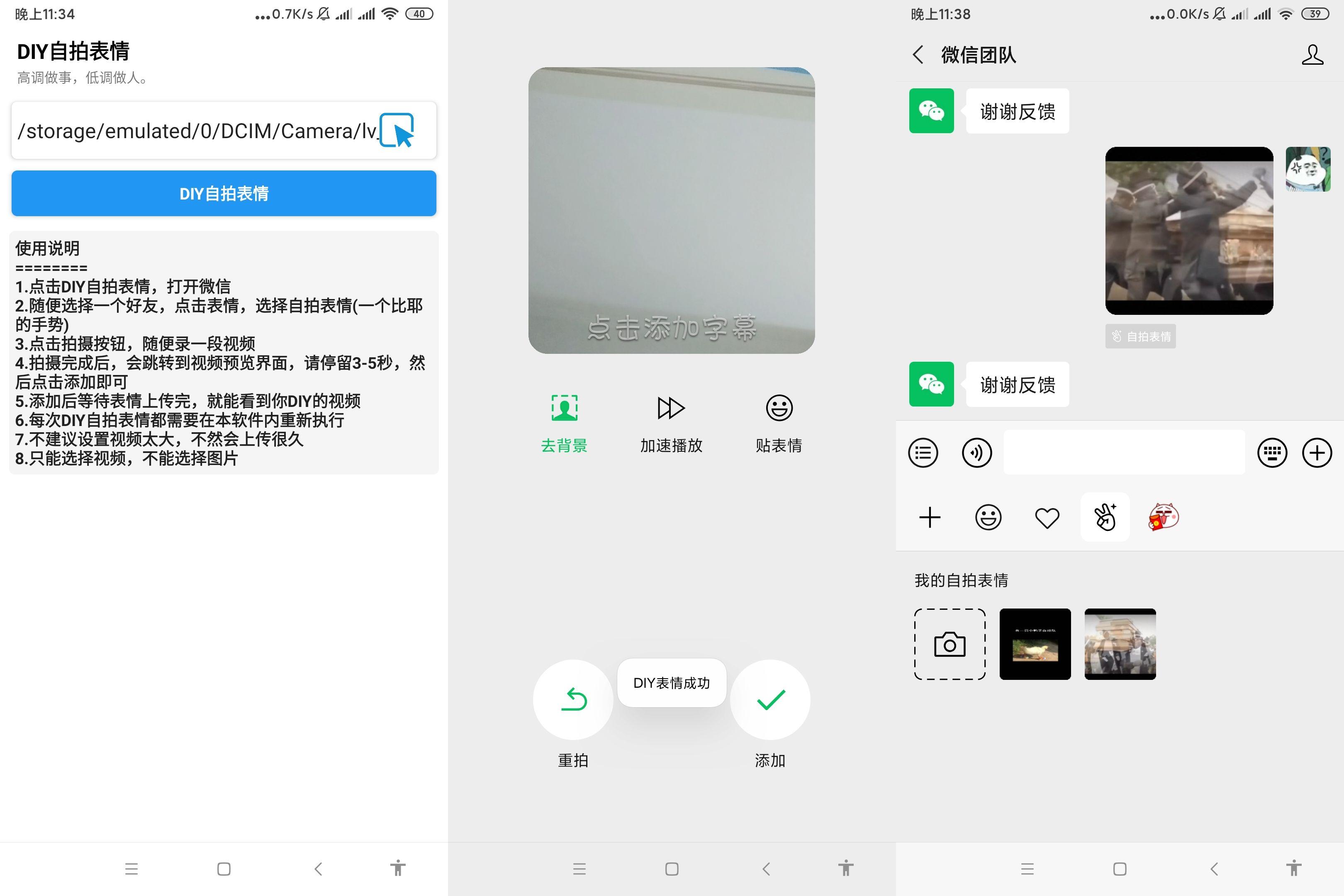 安卓DIY微信自拍表情v1.0版
