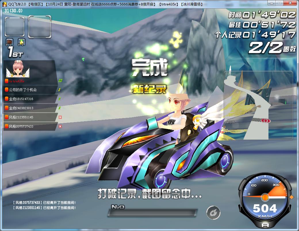 QQ飞车500引擎