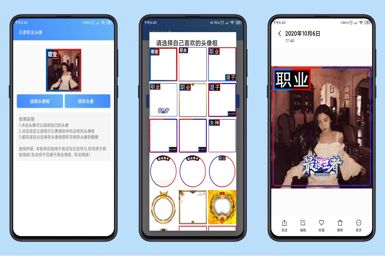 王者荣耀职业头像生成器最新3.0版本10-9