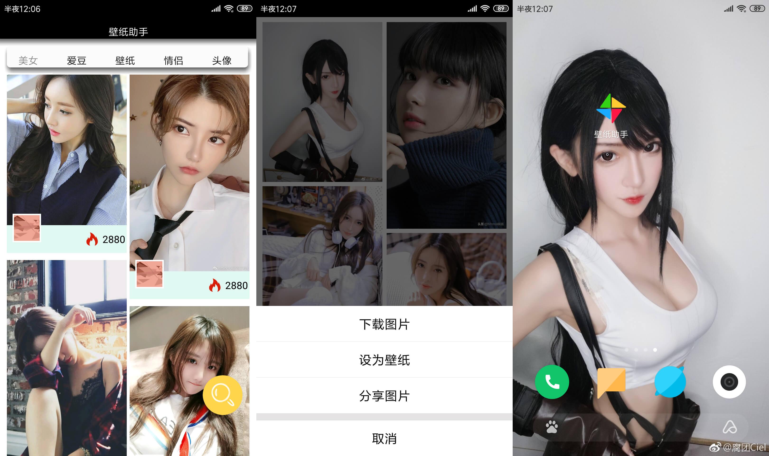 超多头像灵魂表情包壁纸App支持一键搜索下载