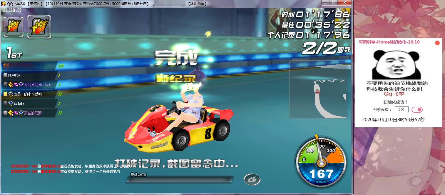 QQ飞车可调引擎-10.10