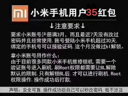 小米/红米/黑鲨手机用户来拿钱