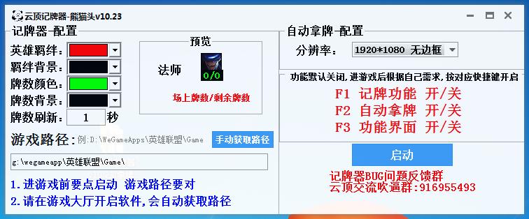 云顶记牌器v11.23(拿牌+记牌)
