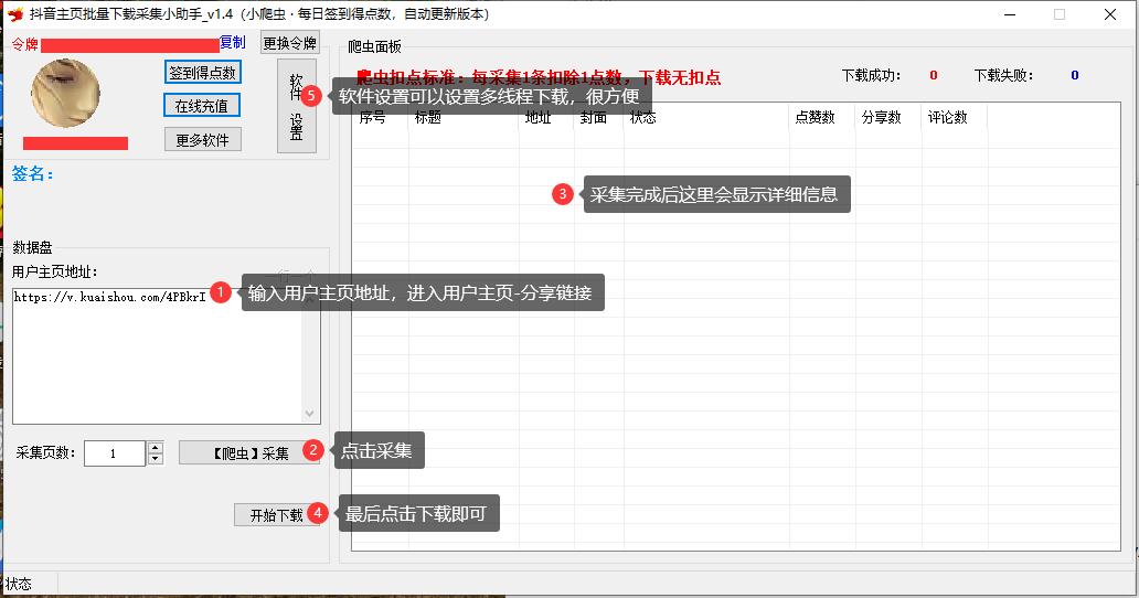 抖音用户主页批量下载去水印采集小助手1.4-11.13