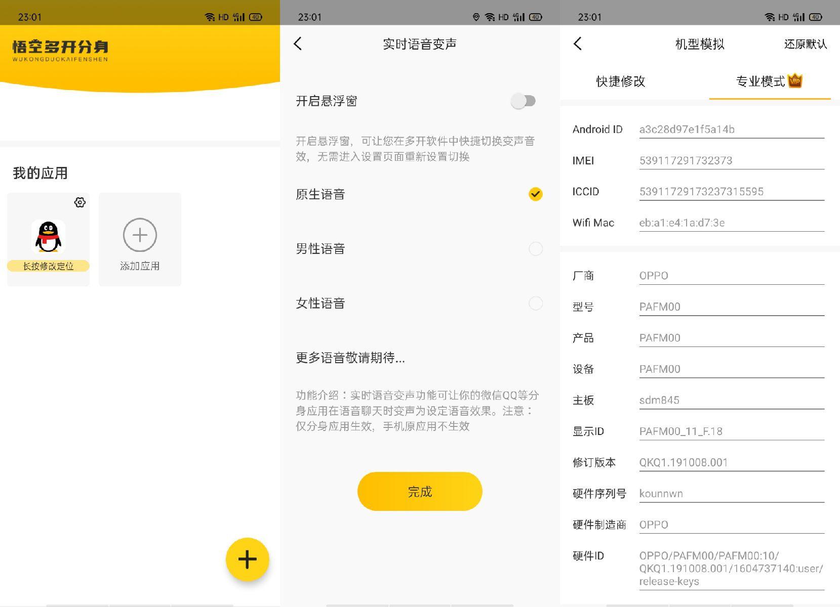 安卓悟空多开分身V1.5.1解锁直装版解锁VIP