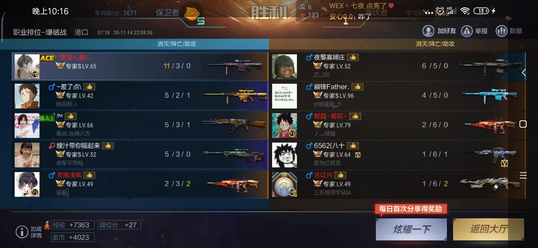CF手游排行榜稳定辅助v11.23