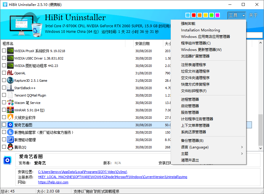 HiBit Uninstaller v2.5.60超强卸载工具