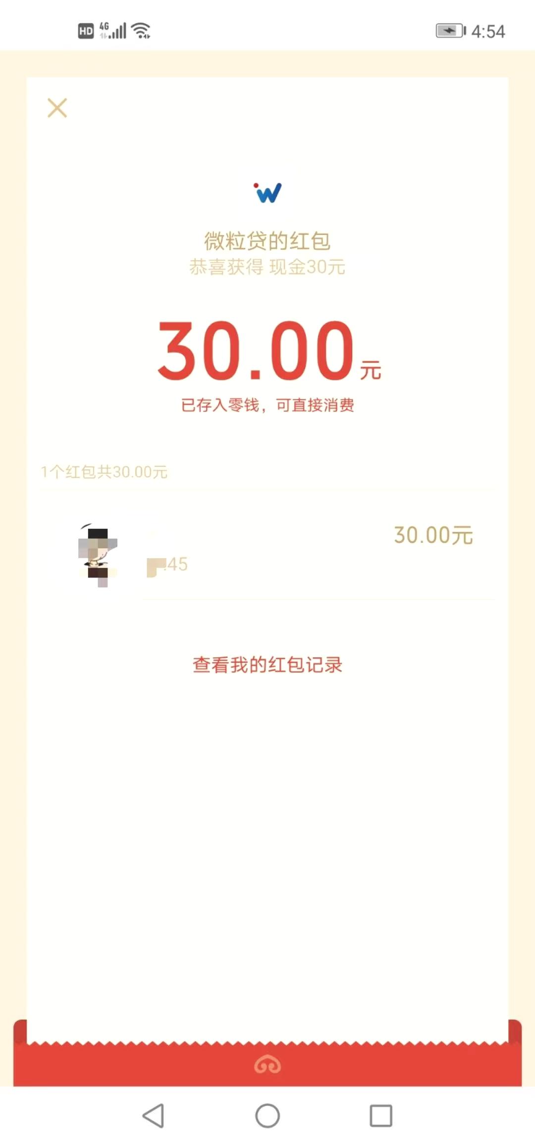 扫码有额度送20-30元微信红包秒到账!