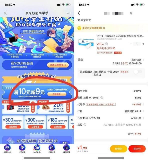 京东学生用户领取10元减9优惠券