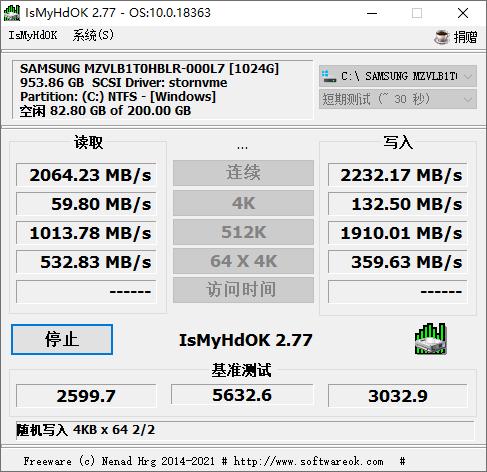 硬盘测试IsMyHdOK v3.33