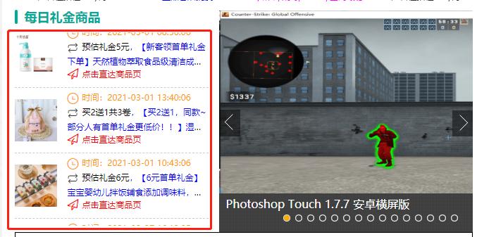 超网版块儿添加【每日礼金商品】!