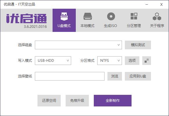 优启通EasyU v3.6.2021.0316