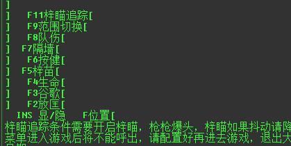 CF-HK透视追踪辅助最新破解