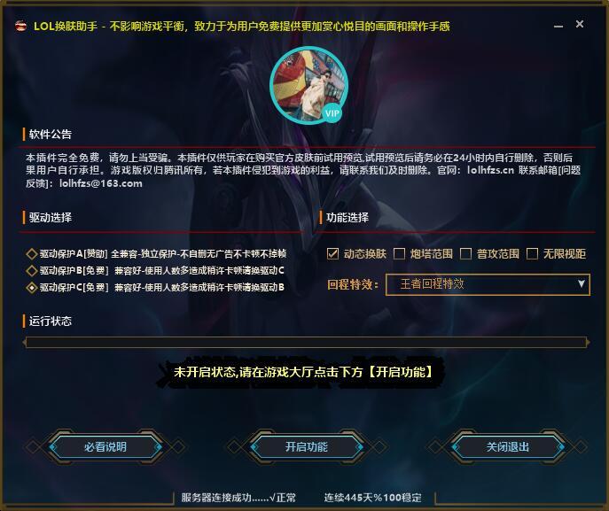 LOL换肤助手v4.04 - 三年零封号【永久免费】