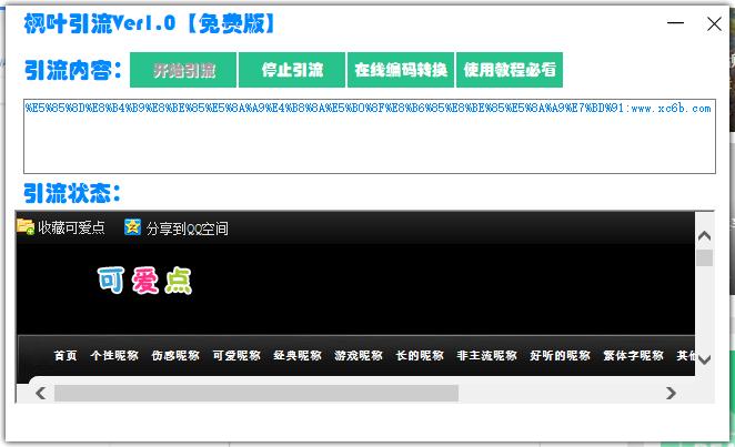 枫叶引流工具Ver1.0【免费版】