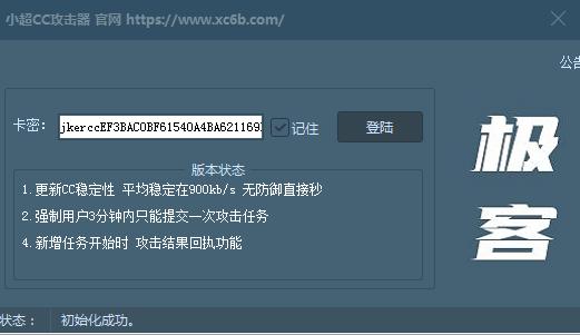 超网CC极客测压工具,百分百有效