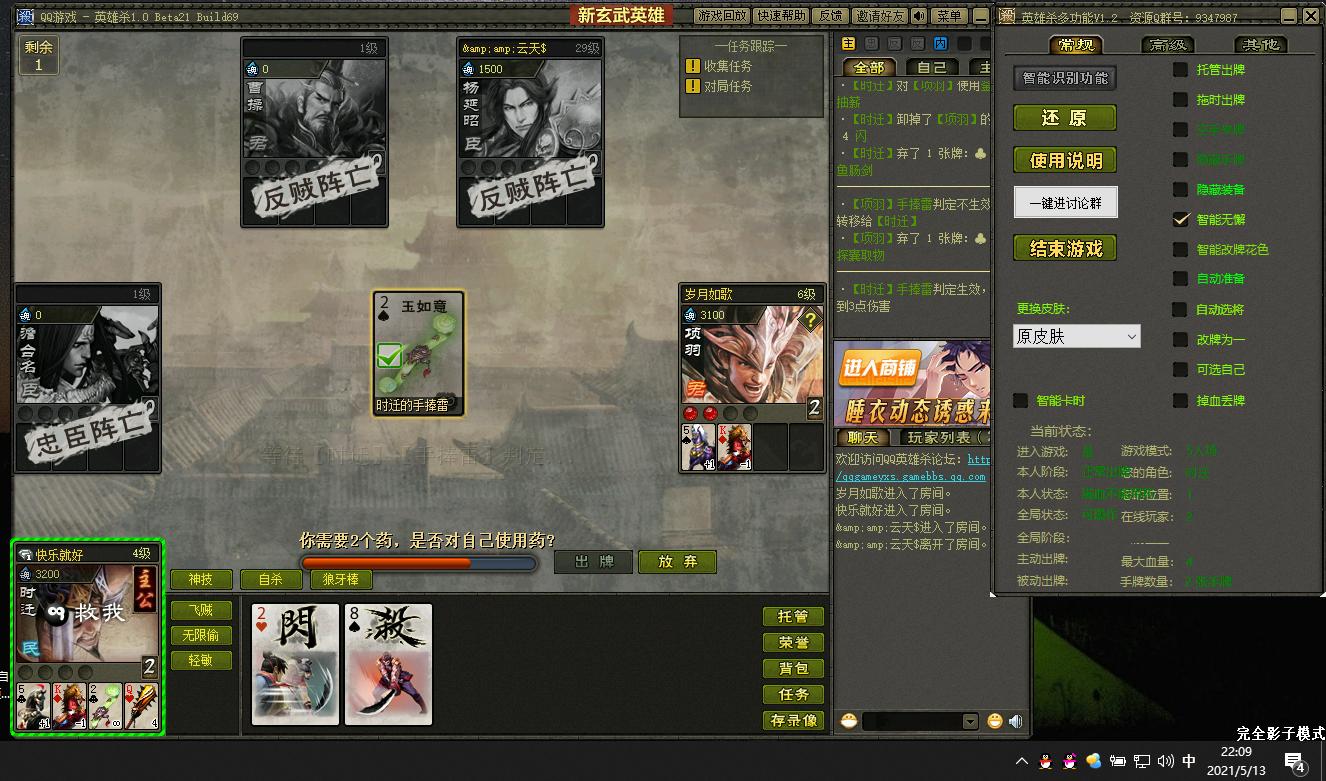 QQ英雄杀助手-辅助工具V1.2