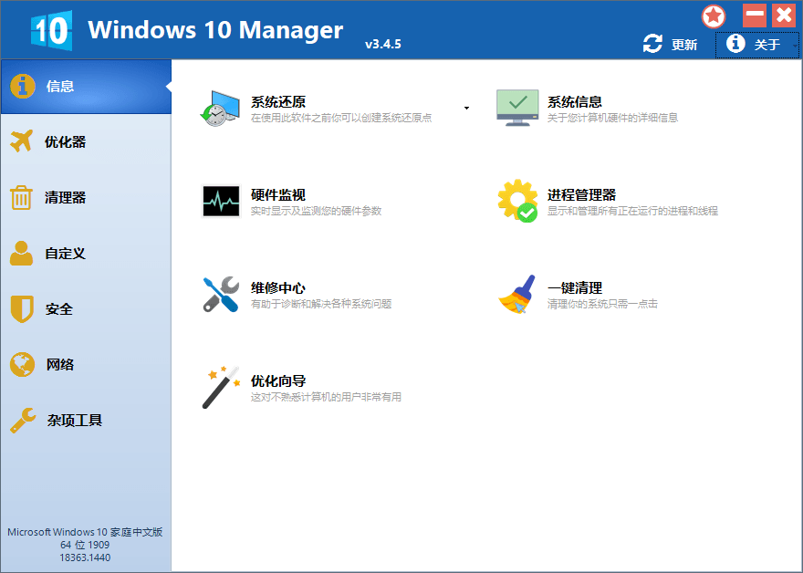 Windows 10 Manager v3.5.2