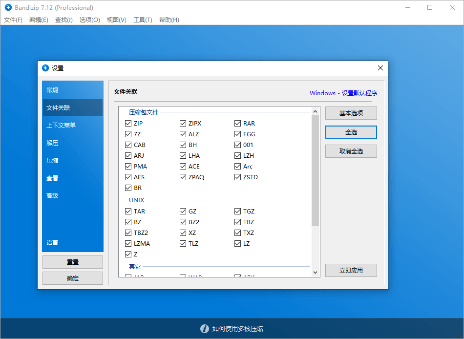 Bandizip v7.21激活补丁