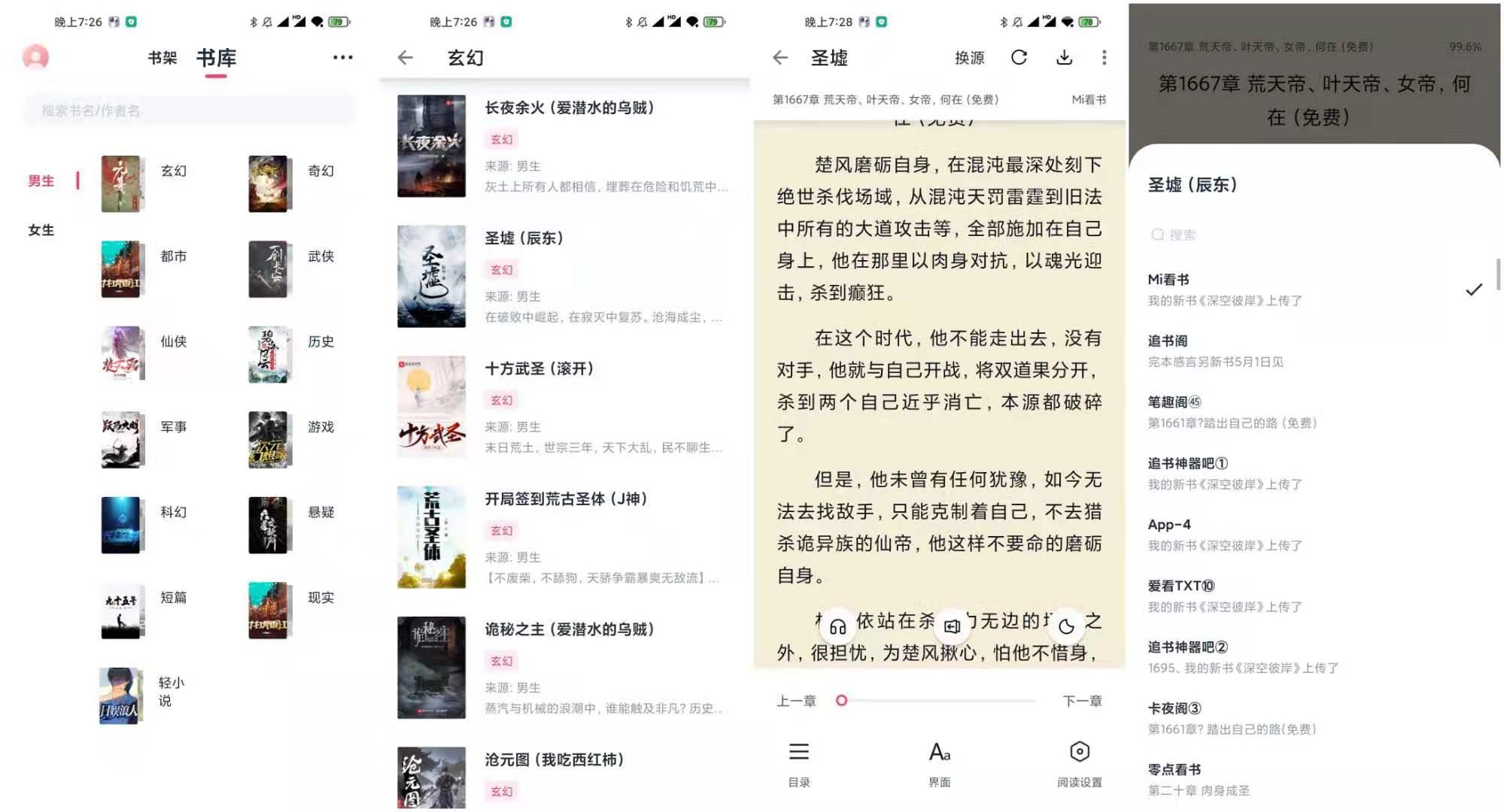 荔枝阅读 v1.4.2 免费小说阅读app
