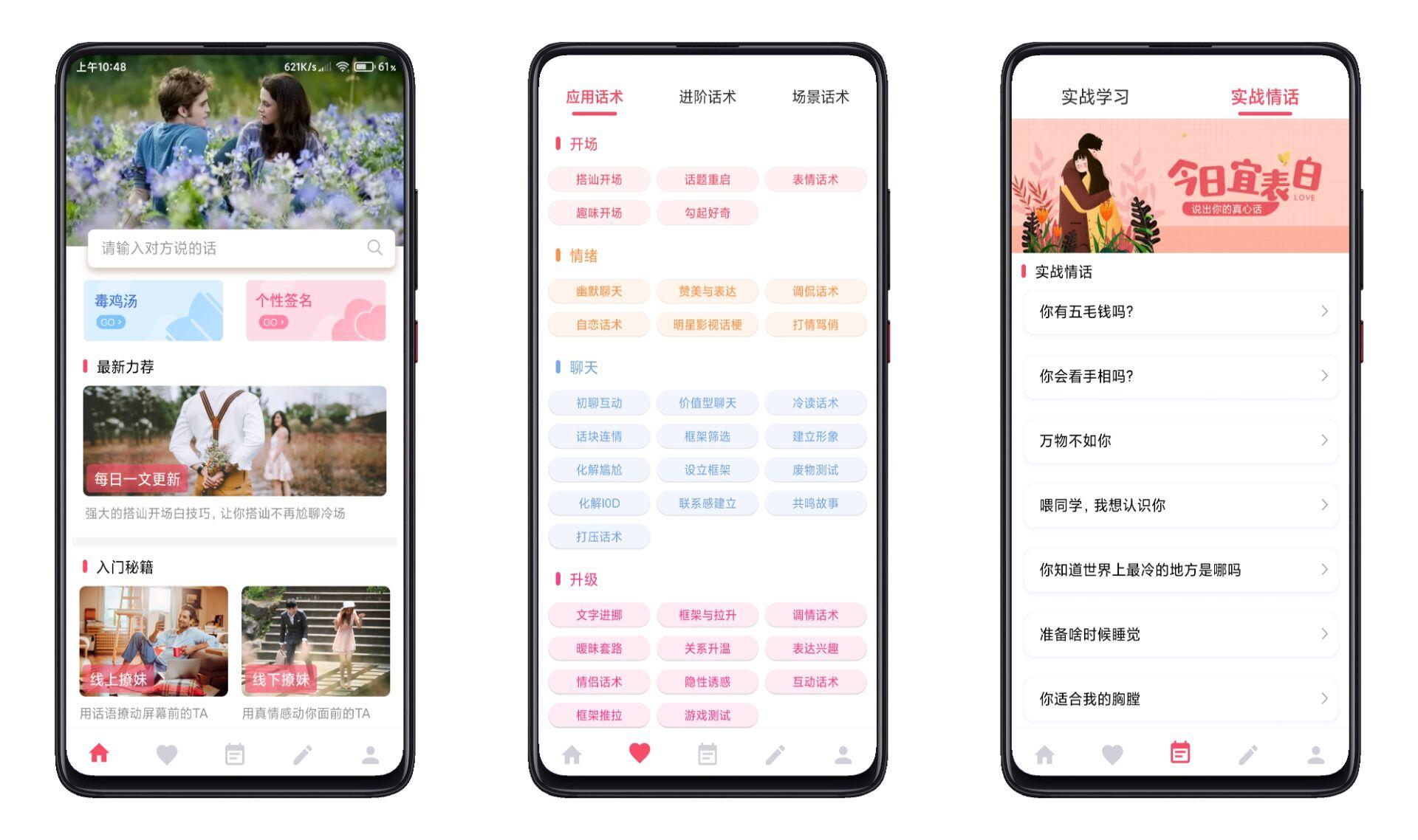 舞步恋爱话术V3.9.0解锁版