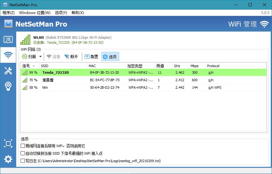 NetSetMan v5.0.6特别版