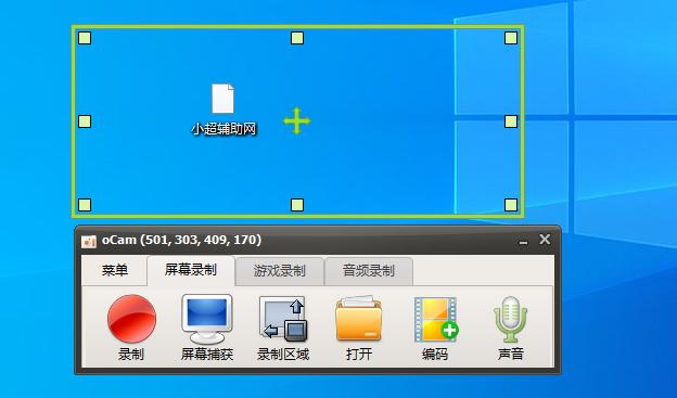 OhSoft oCam v520.0单文件版录制工具