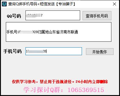 查询Q绑手机号码+短信发送