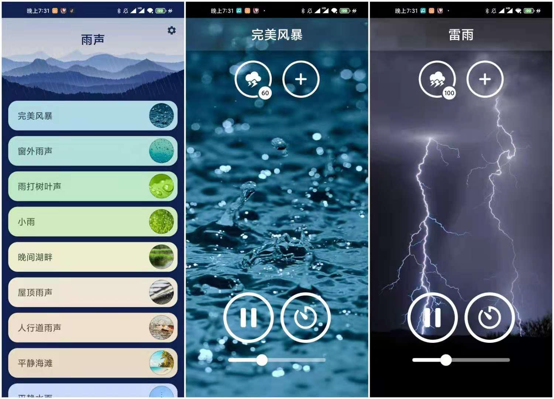 雨声 v3.3.0 绿化版 听雨声安神助眠