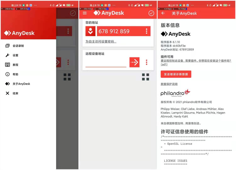 远程桌面控制软件 AnyDesk v6.1.10