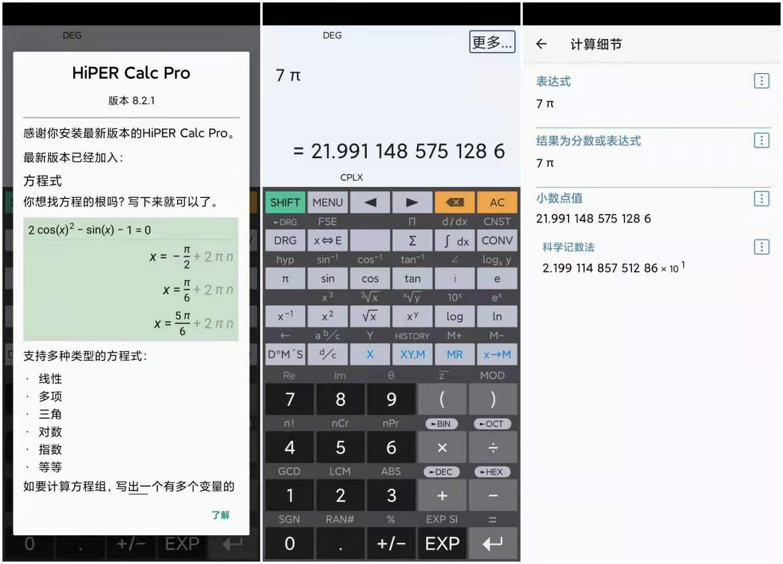 HiPER Calc Pro v8.2.1