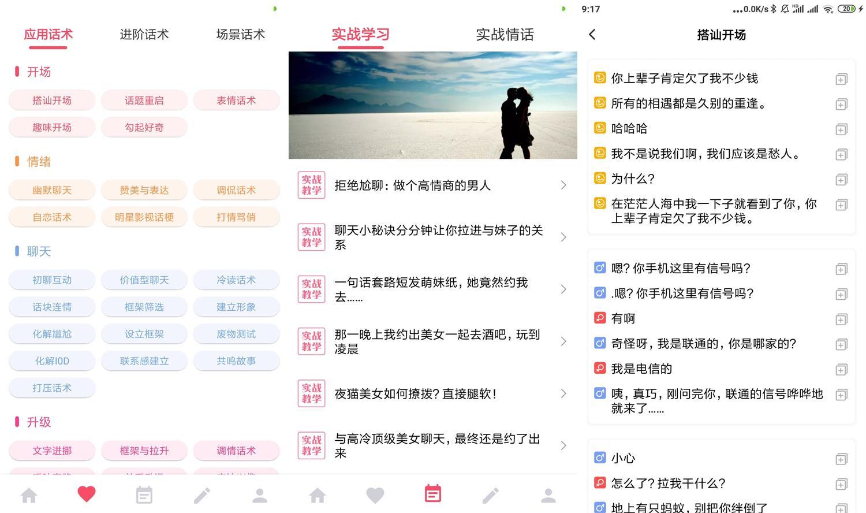 安卓恋爱聊天话术v3.9.0会员版