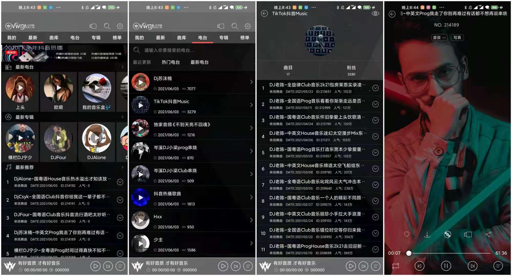 清风DJ绿化版 v2.4.4 去除广告