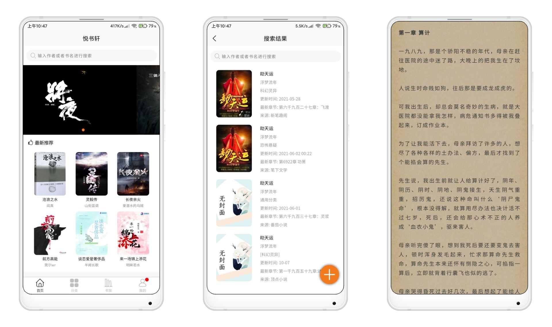 悦书轩V1.0.0绿化版 海量资源去除广告
