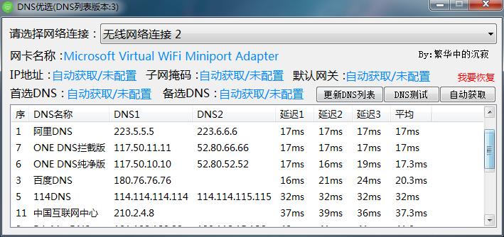 DNS优选软件提高电脑网速工具