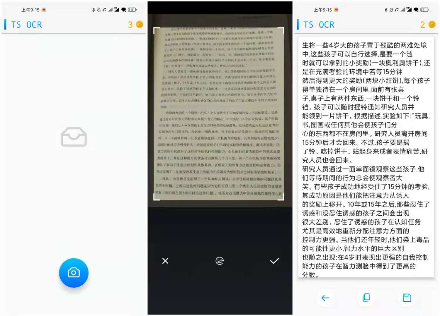 Text Scan OCR v1.3 免费OCR文字识