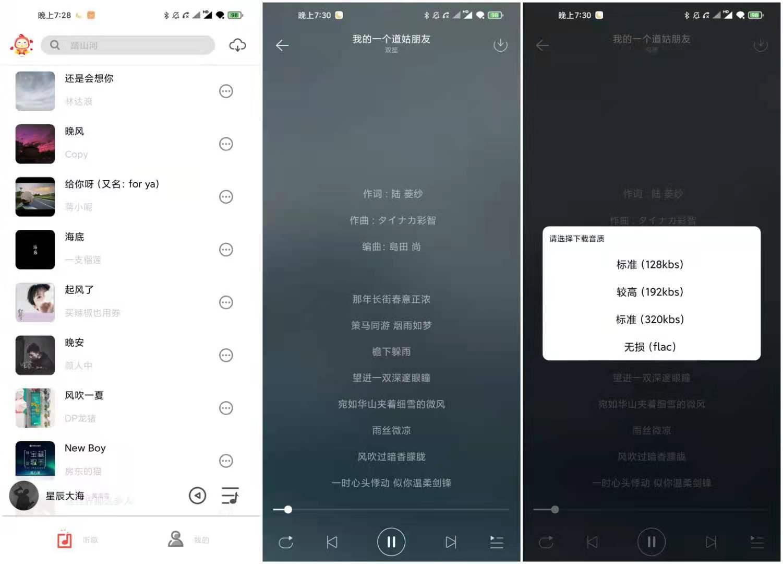 音月 v1.5 无损音乐下载器