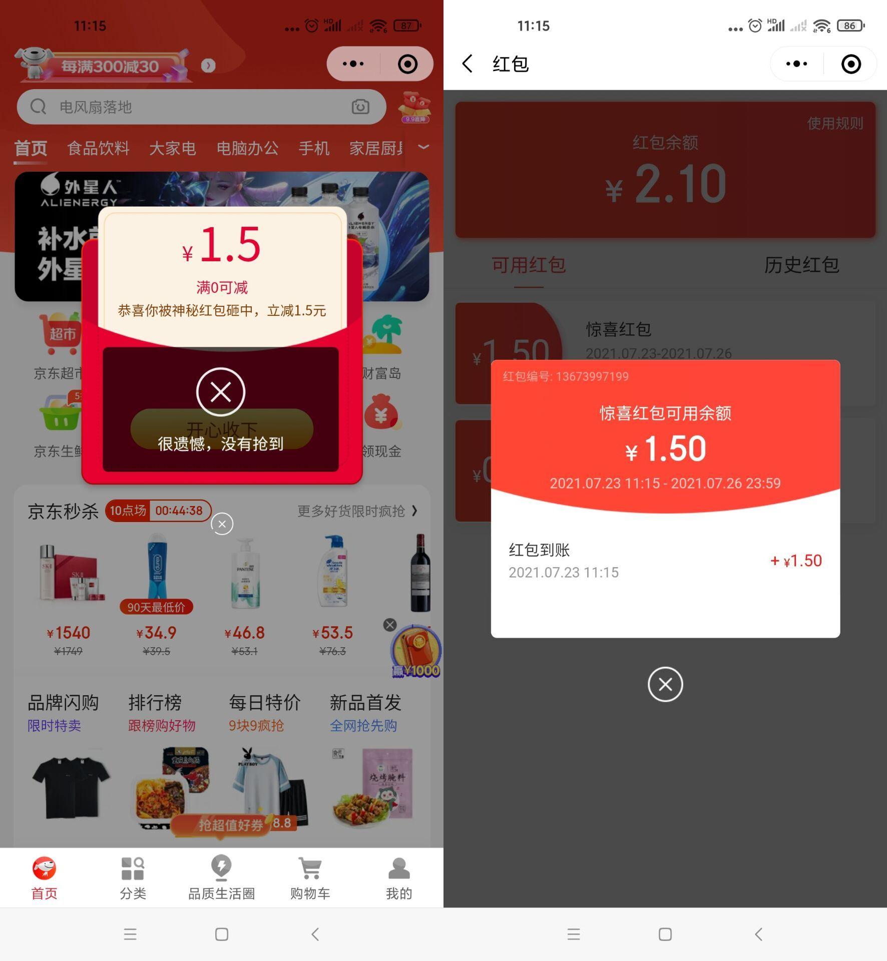 京东领1.5元无门槛购物红包