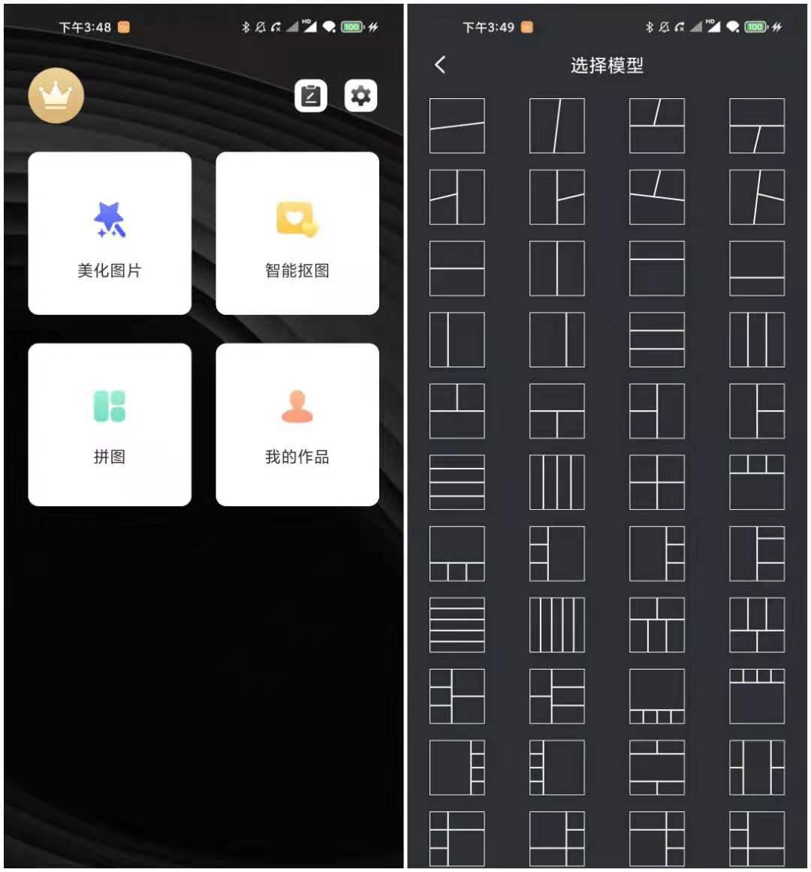 天天修图 v6.6.8 直装专业会员VIP版