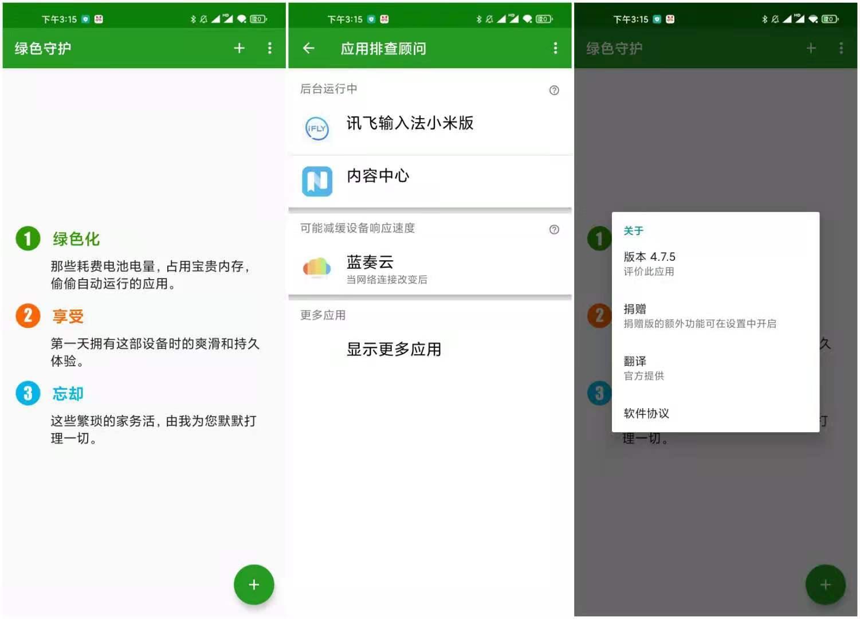 绿色守护 v4.1 Build 41000 完整解锁捐赠版