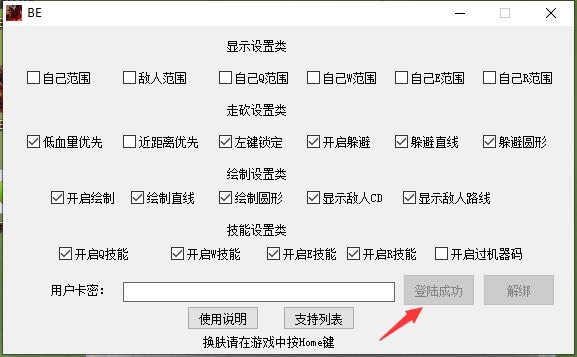 LOL连招躲避走砍BE一体化破解版