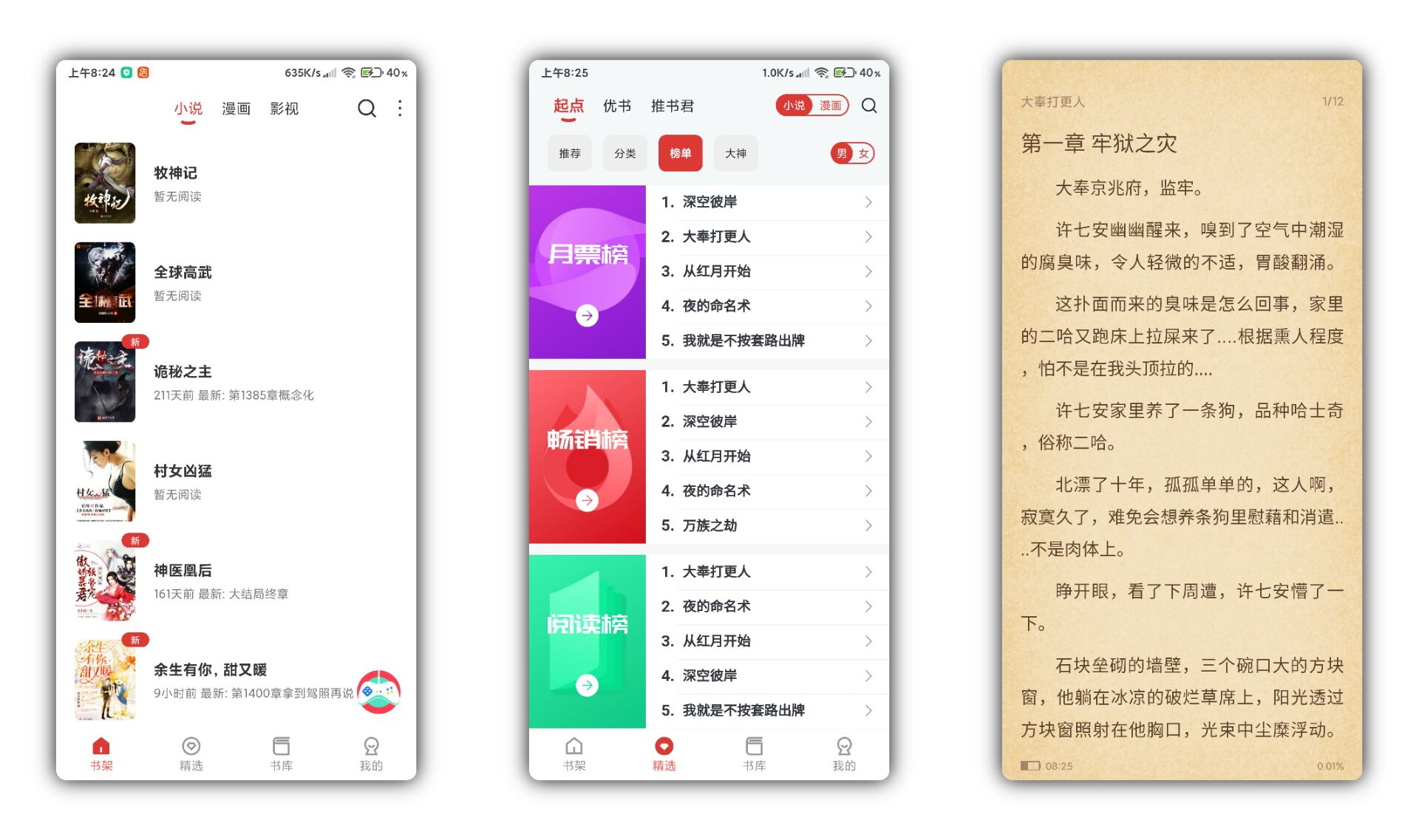 淘淘小说最新最热小说资源免费阅读v1.0.50