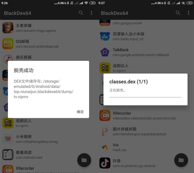 BlackDex v3.1.0安卓应用